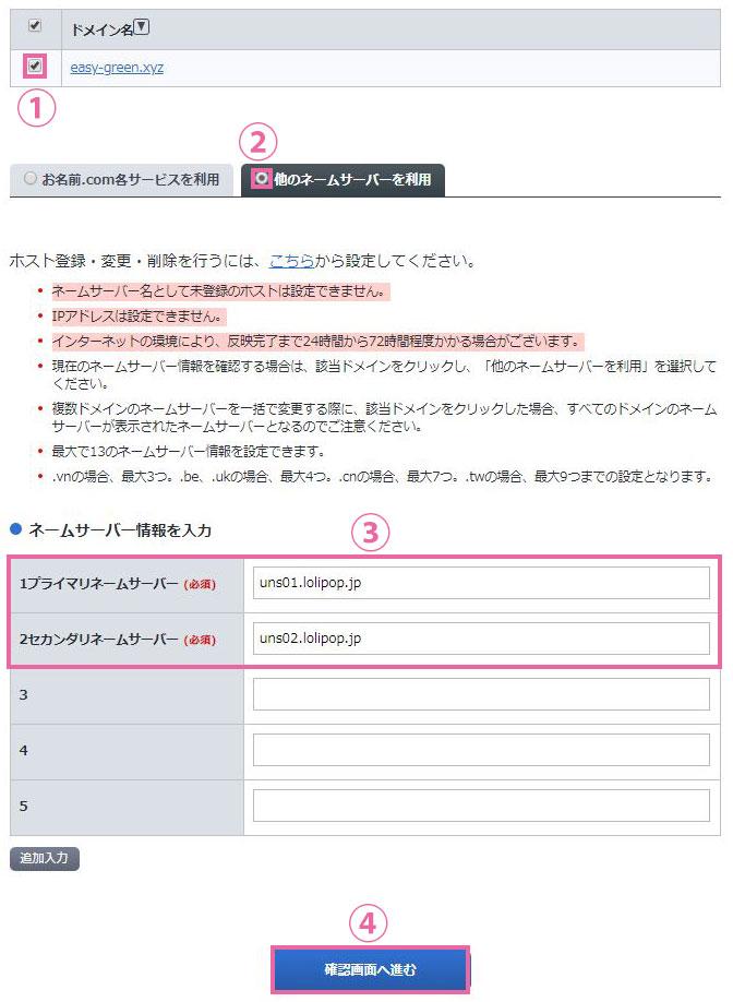 お名前.comのネームサーバ変更