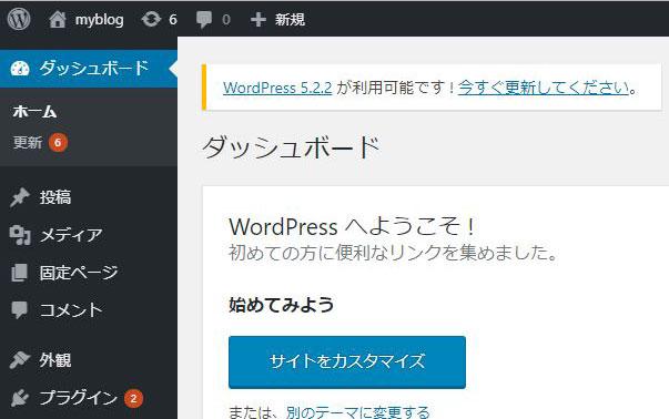 WordPress管理者ページ