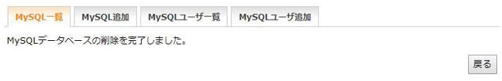 MySQLデータベースの削除を完了