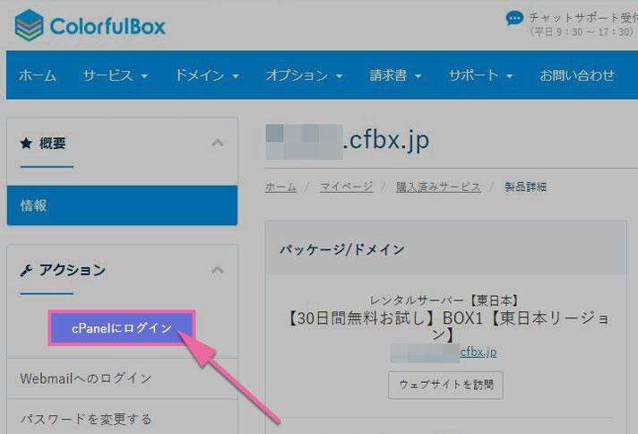 ColorfulBox(カラフルボックス)cPanelにログイン