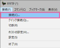 FFFTPの接続