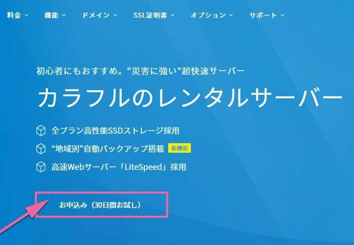 ColorfulBox(カラフルボックス)30日間無料お試しの申し込み方法