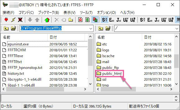JETBOYにFFFTP接続(FTPS)