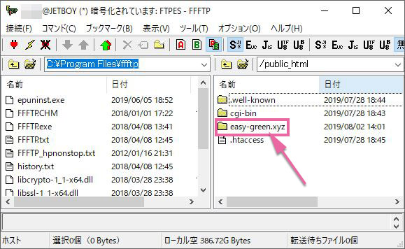 JETBOYにFFFTPで接続(FTPS)