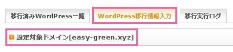 WordPress移行情報入力