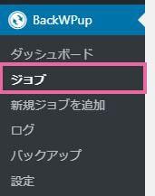 BackWPupのジョブ