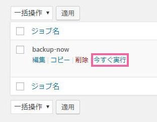 BackWPupのジョブを今すぐ実行