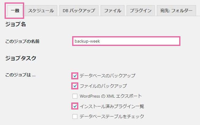 BackWPupの新規ジョブを追加