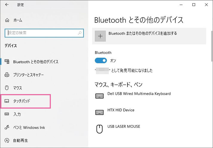 Windowsのデバイス設定