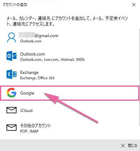 メールにGoogleアカウントの追加