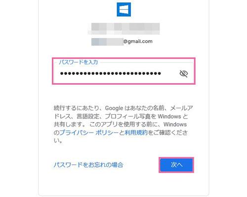 メールにてGoogleアカウントのログイン
