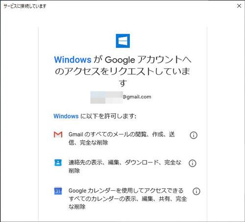 WindowsがGoogleアカウントへのアクセスをリクエストしています