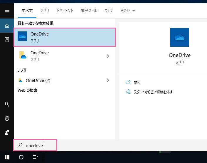 OneDriveの起動
