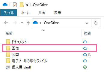 OneDriveフォルダ
