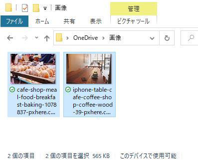 OneDriveの同期