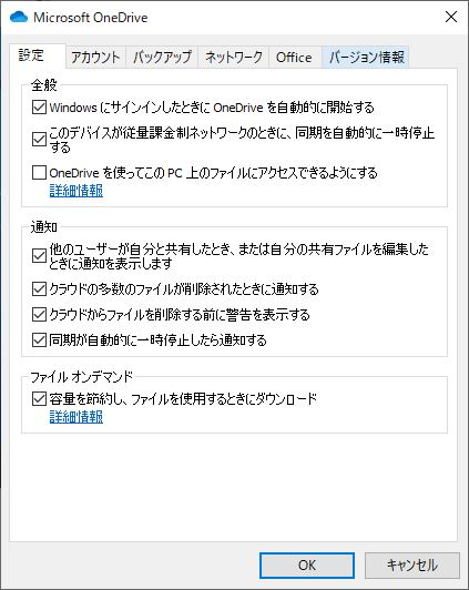 OneDriveの設定
