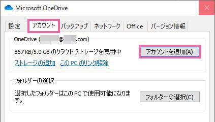 OneDriveアカウントを追加
