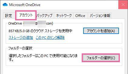 OneDriveのフォルダーの選択