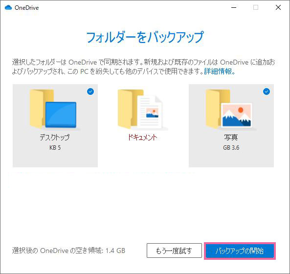 OneDriveにてフォルダーをバックアップ