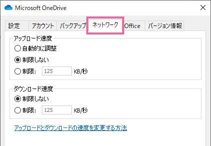 OneDriveのネットワーク設定