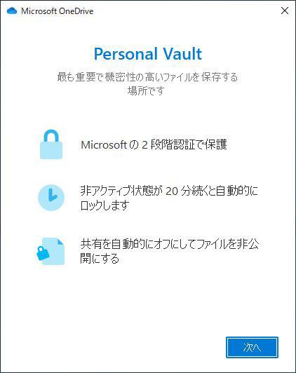 Personal Vault