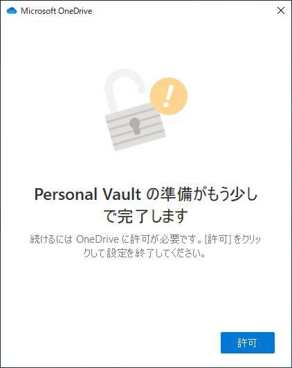 Personal Vaultの準備がもう少しで完了します