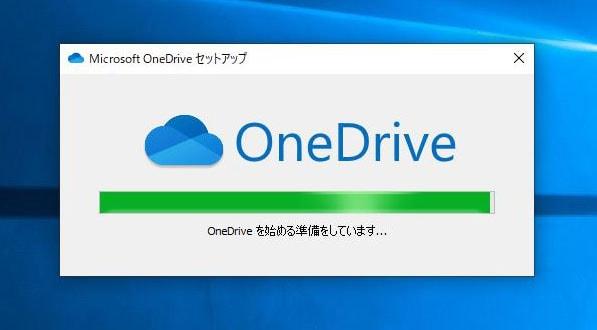 OneDriveを始める準備をしています