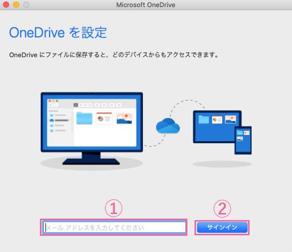OneDriveを設定
