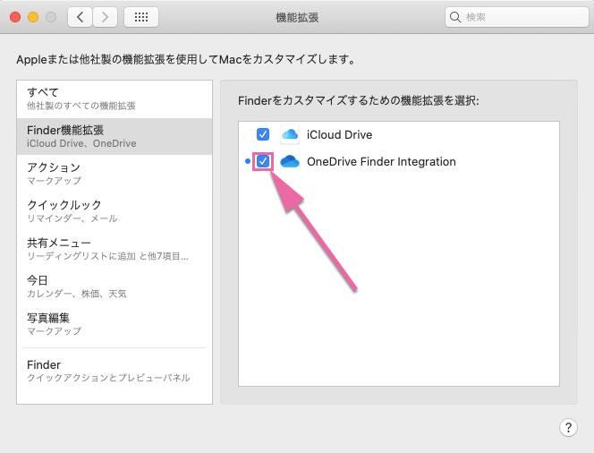 Appleまたは他社製の拡張機能を使用してMacをカスタマイズする