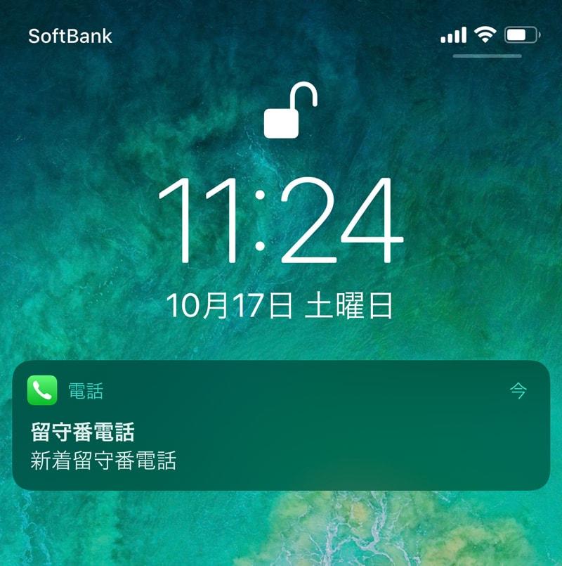 iphone 留守電通知
