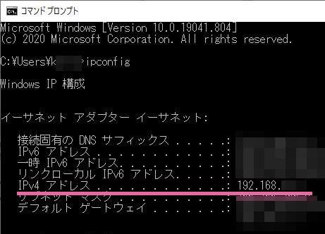 IPv4アドレス