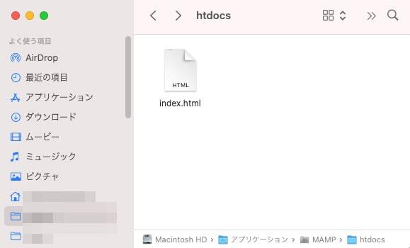 MAMP無料版のドキュメントルート
