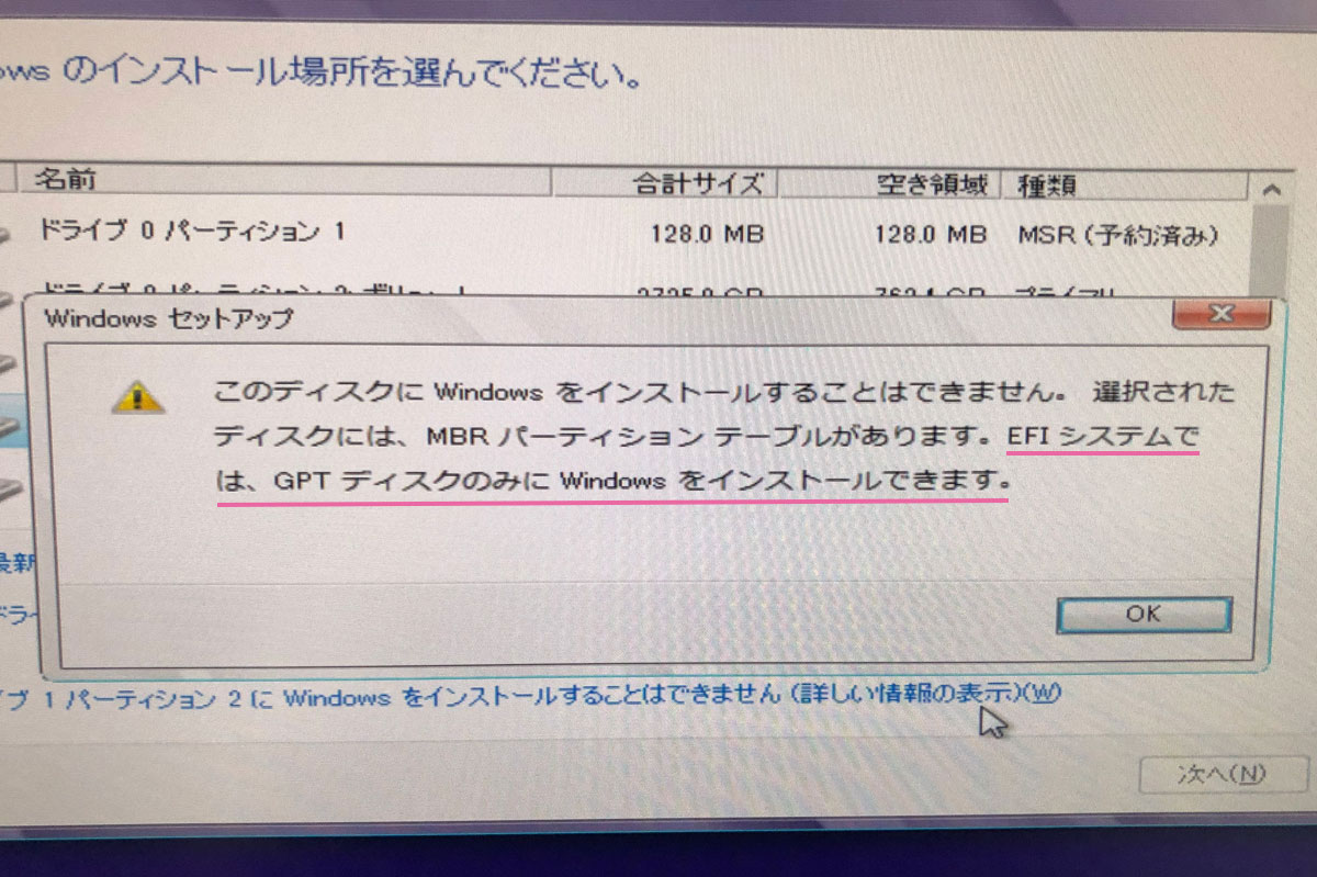 EFIシステムでは、GPTディスクのみにWindowsをインストールできます